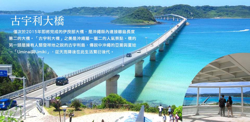 �古宇利大橋�的圖片搜尋結果